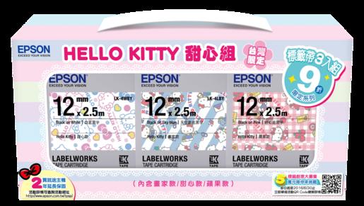 組合包特惠系列Hello Kitty 甜心組