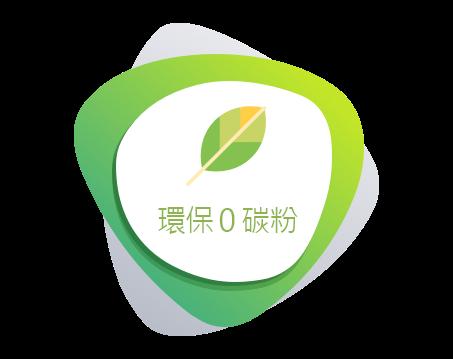 <b>環保0碳粉</b>
