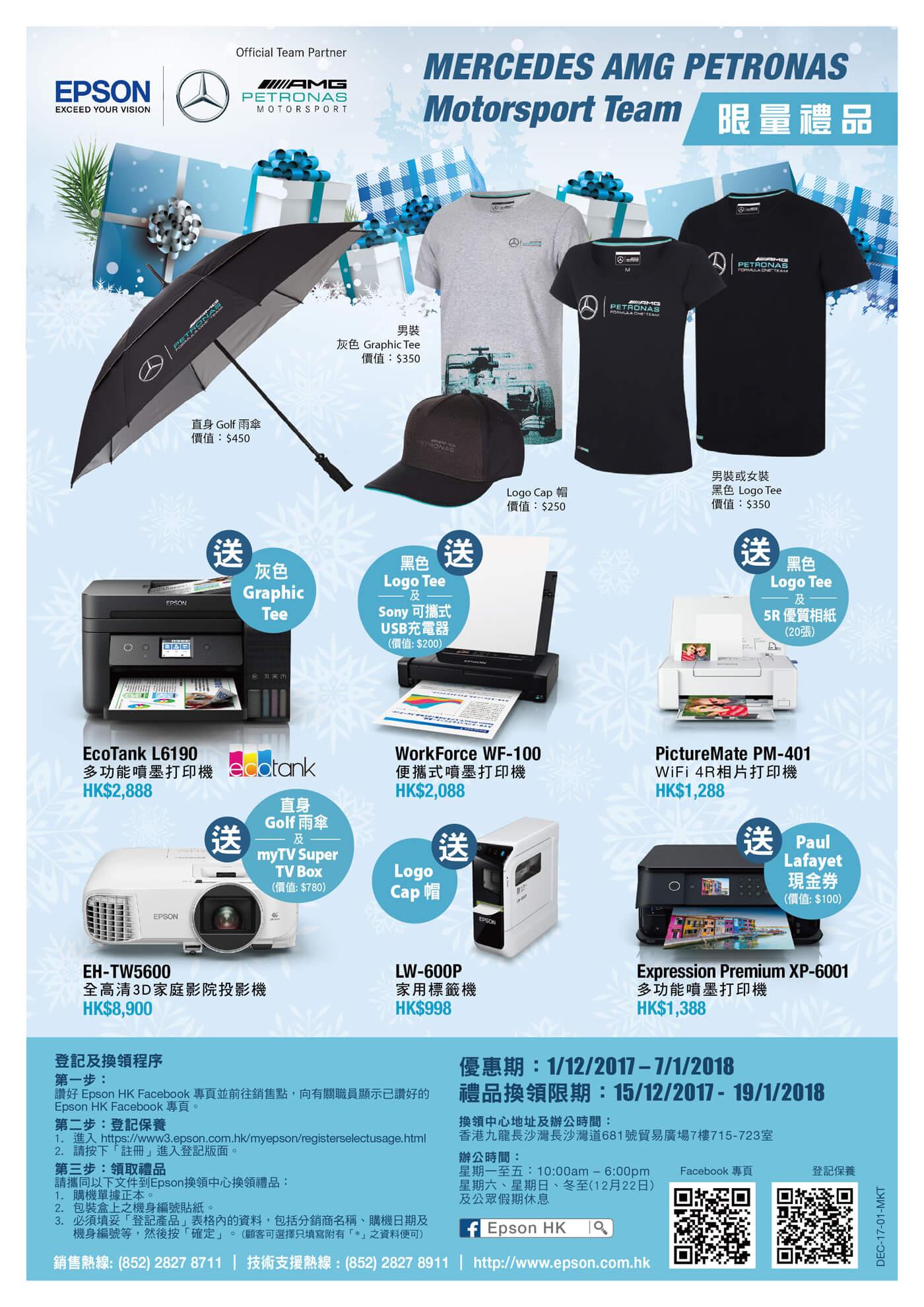 Summer Premium Promotion