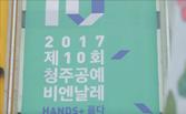 Epson Korea - Cheongju Biennale Event